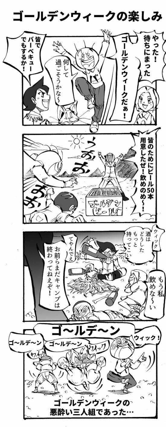 ゴールデンウィークの楽しみ 四コマ漫画