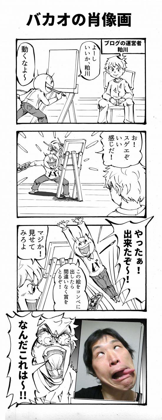 バカオの肖像画 四コマ漫画