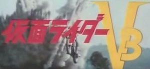 仮面ライダーV3のタイトルが出ている画像