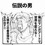 伝説の男 四コマ漫画