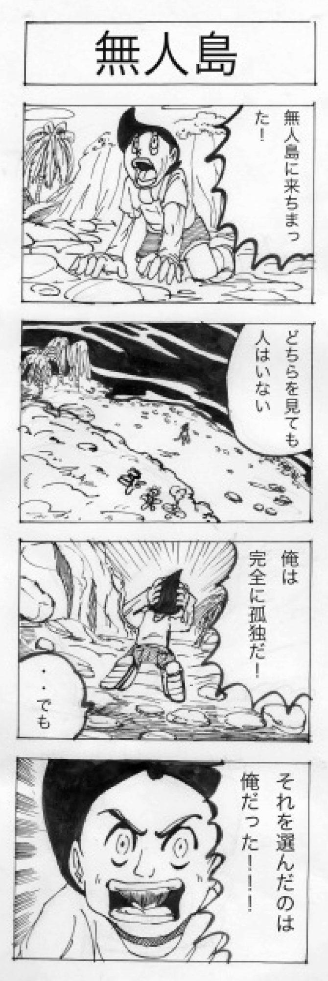 四コマ漫画劇場002