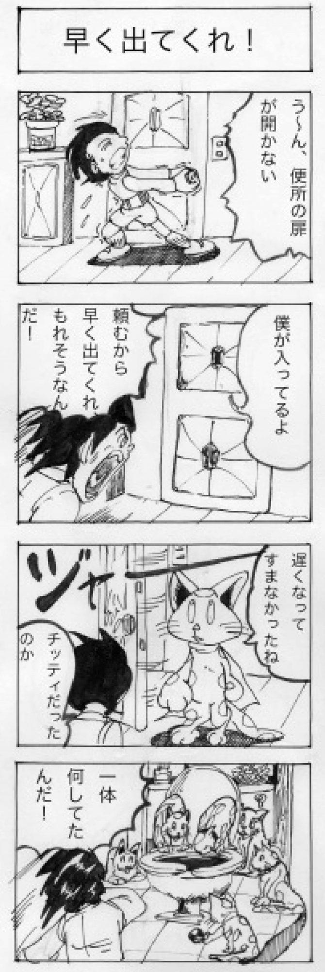 四コマ漫画劇場003