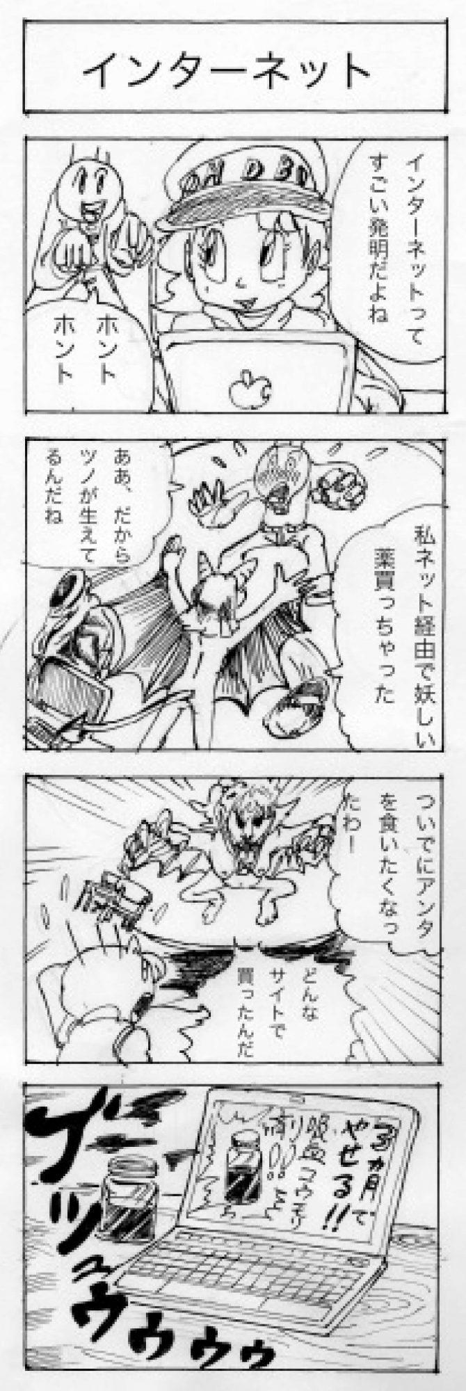 四コマ漫画劇場005