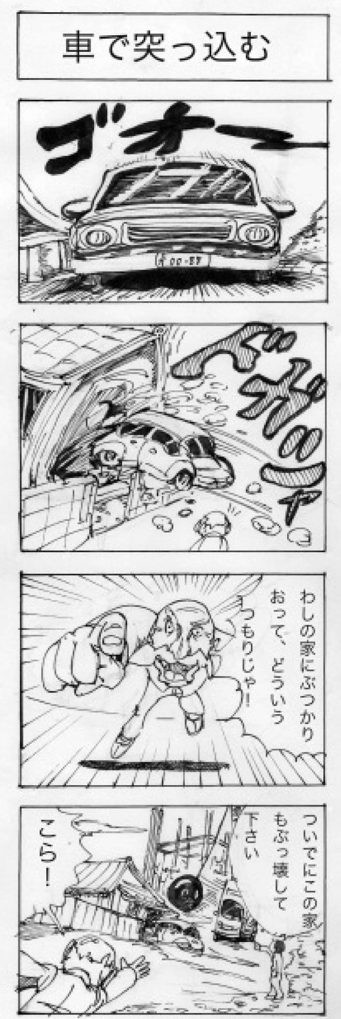 四コマ漫画劇場006