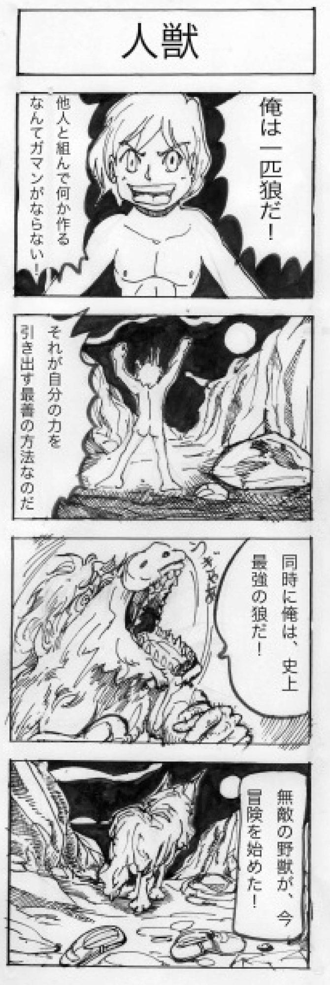 四コマ漫画劇場007