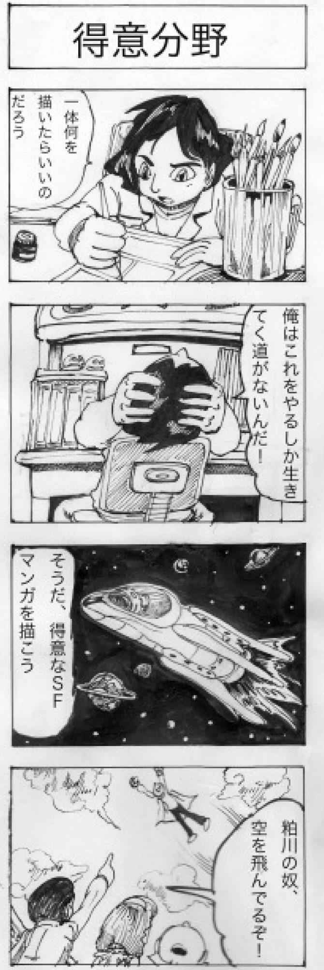 四コマ漫画劇場008
