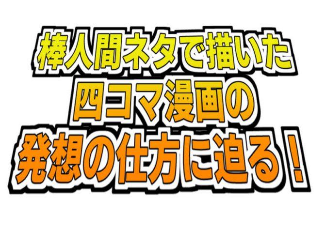 棒人間,四コマ漫画