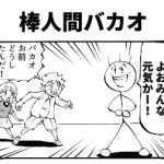 棒人間バカオ 四コマ漫画
