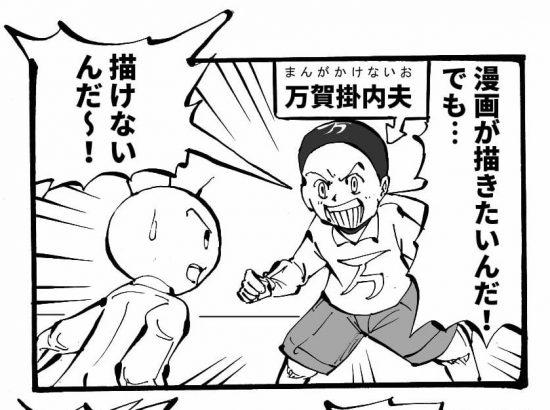 漫画が描けないよ~! 四コマ漫画