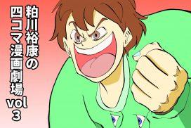 粕川裕康の四コマ漫画劇場vol.3