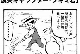 農夫キャラクター「ブキミ君」四コマ漫画