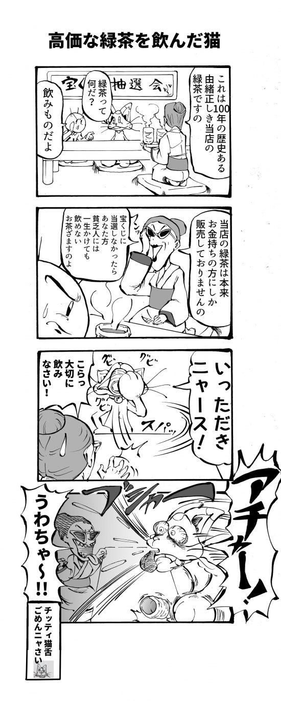 高価な緑茶を飲んだ猫 四コマ漫画