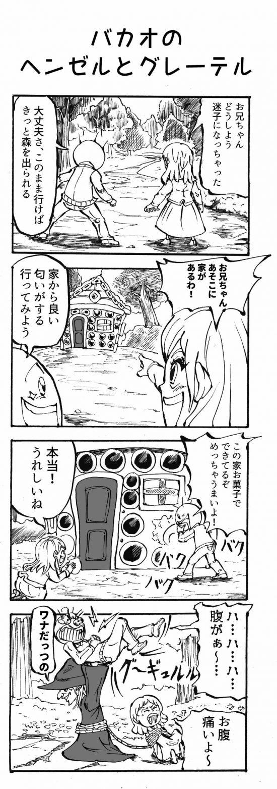 バカオのヘンゼルとグレーテル 四コマ漫画