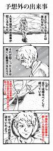 予想外の出来事 四コマ漫画