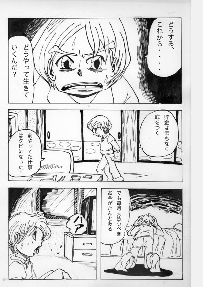 神殺し002