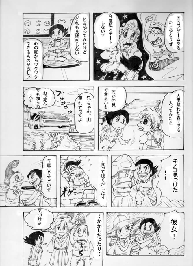栗なマロロンくん003