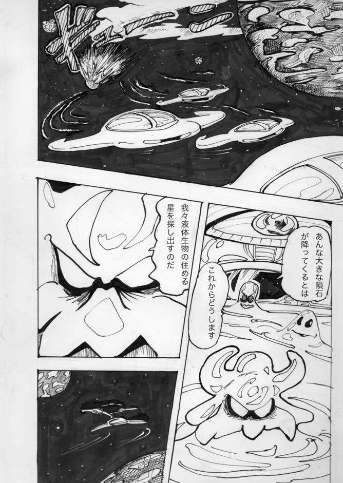 変身!ドクロイド003