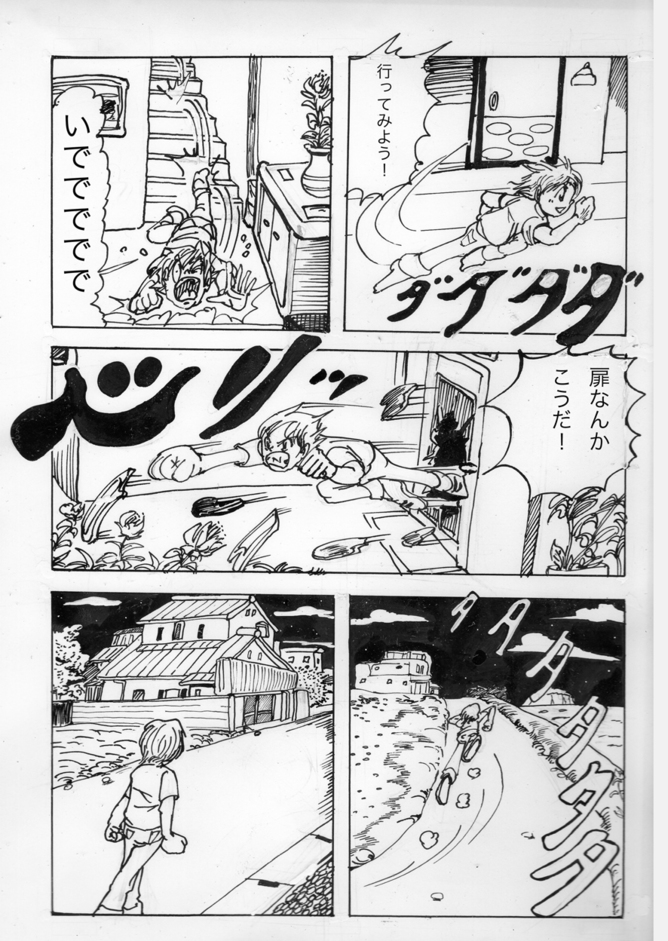 神殺し004