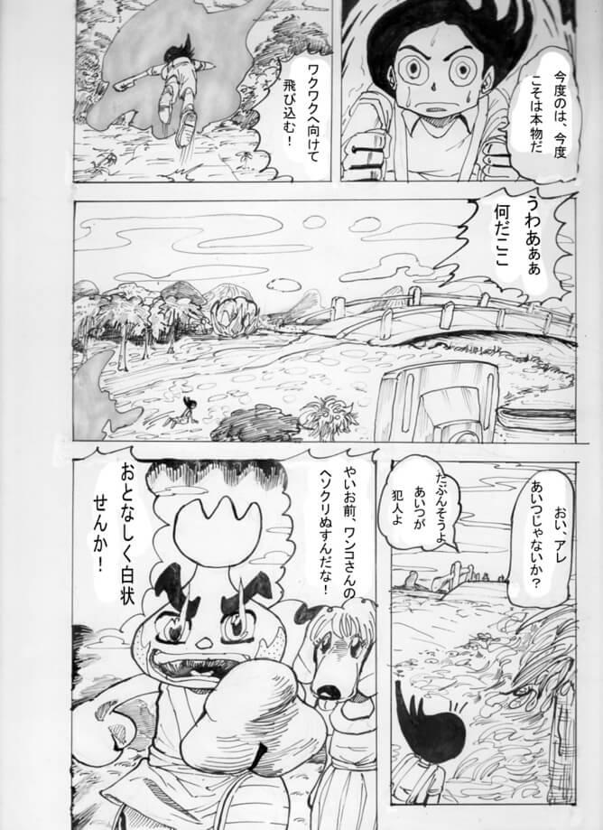 栗なマロロンくん004
