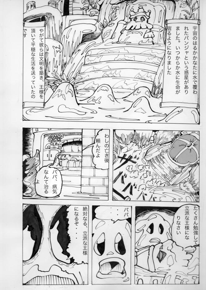 変身!ドクロイド004