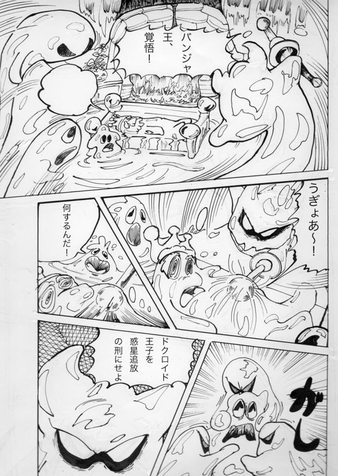 変身!ドクロイド005