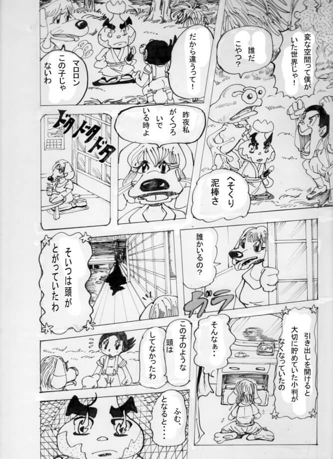 栗なマロロンくん006