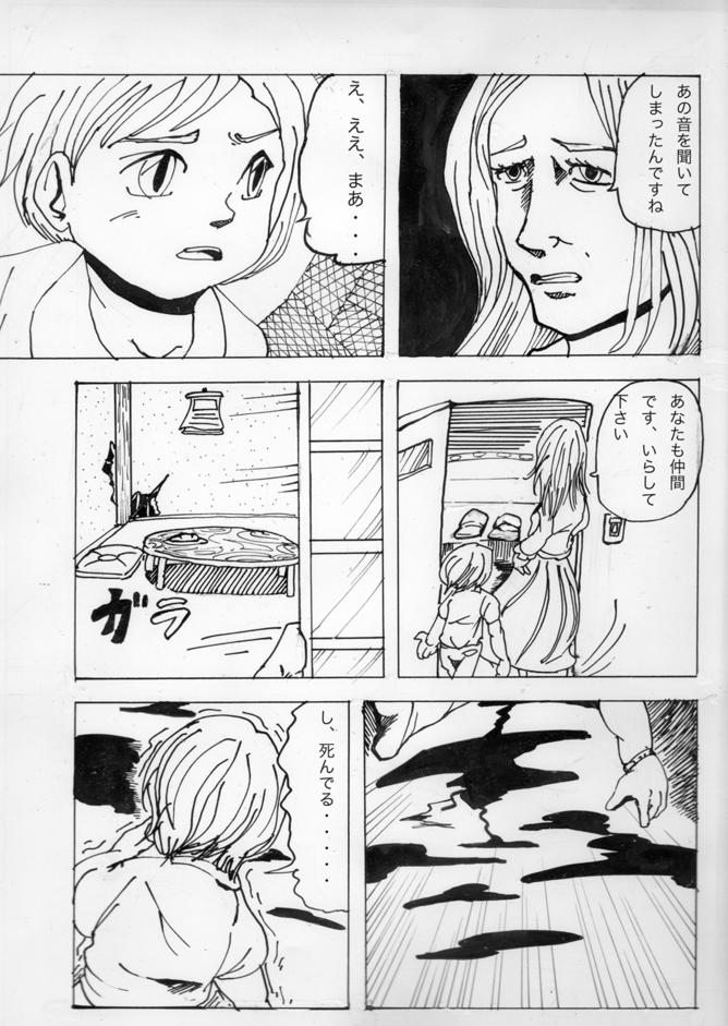 神殺し007