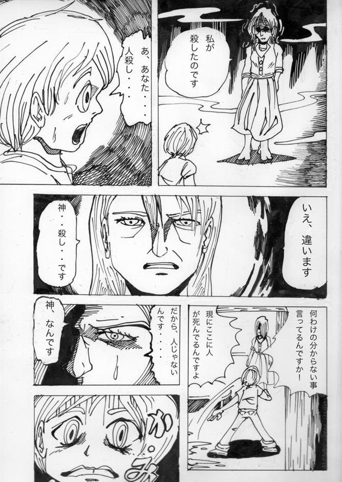 神殺し008