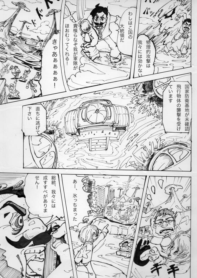 変身!ドクロイド009