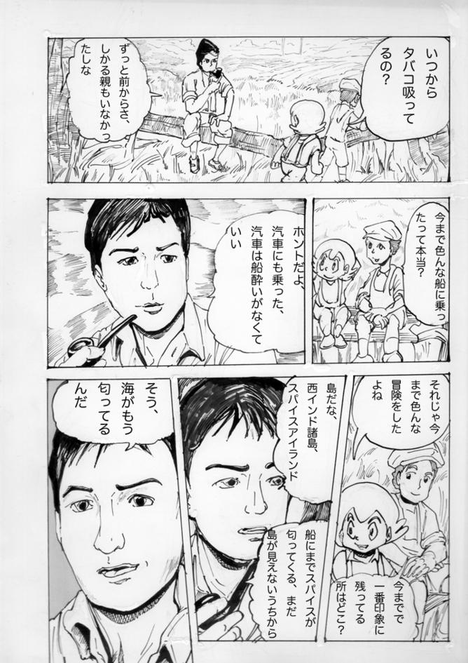 エリーの初恋053