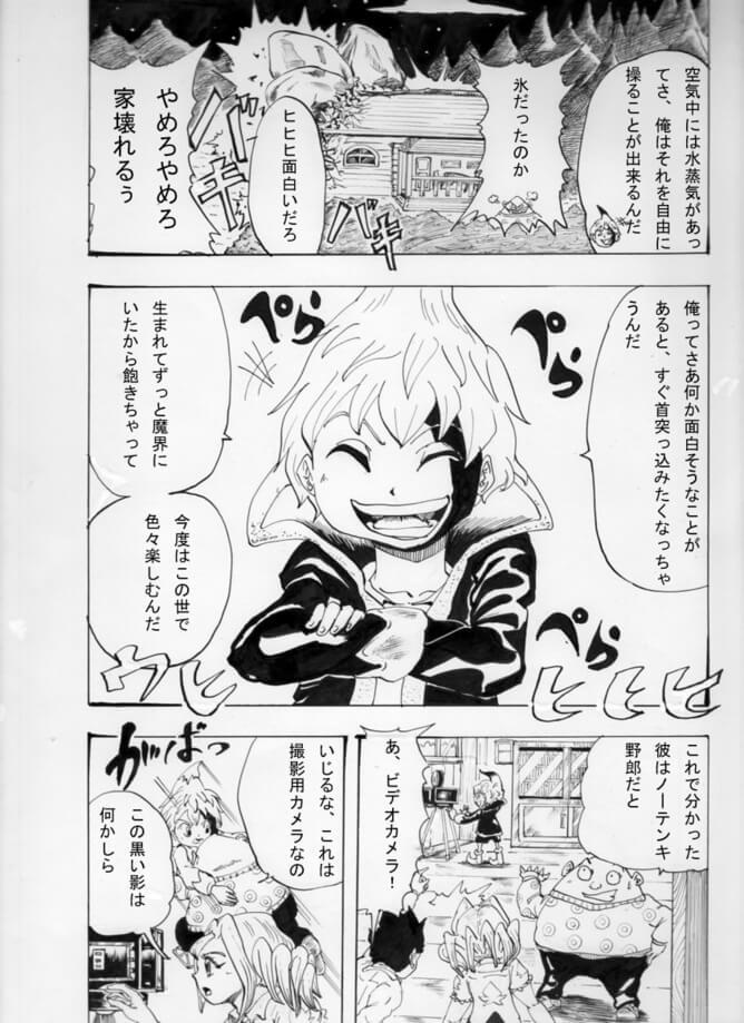 悪魔少年エムジョイス011