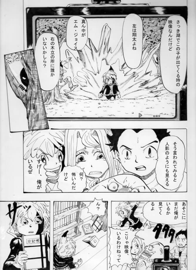 悪魔少年エムジョイス012