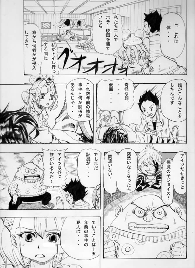 悪魔少年エムジョイス014