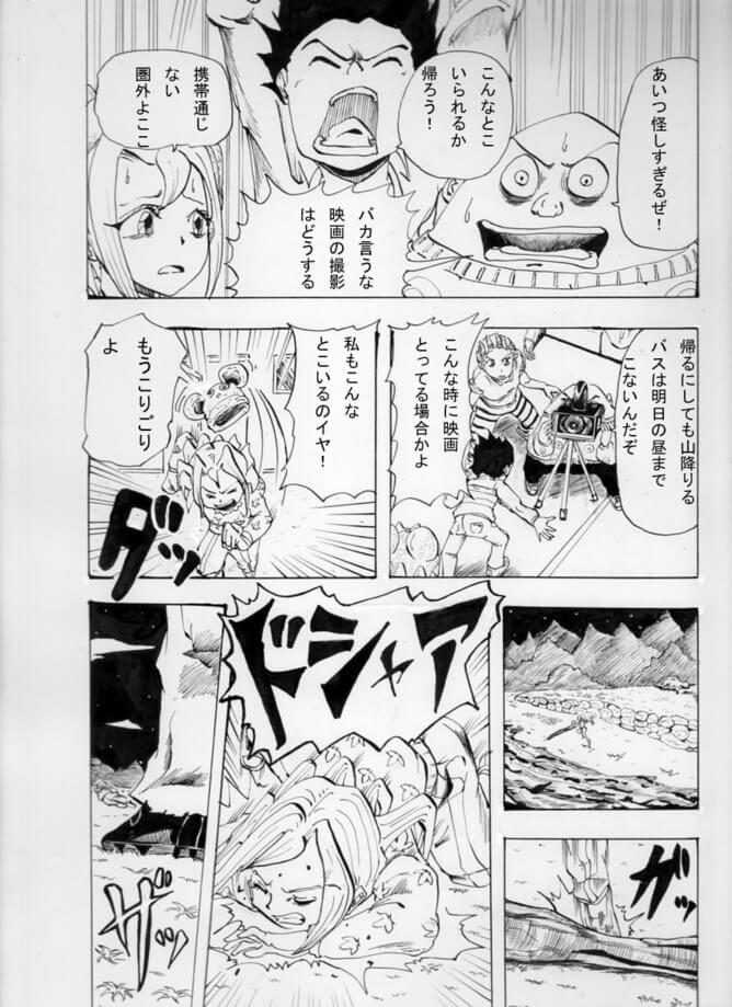 悪魔少年エムジョイス016