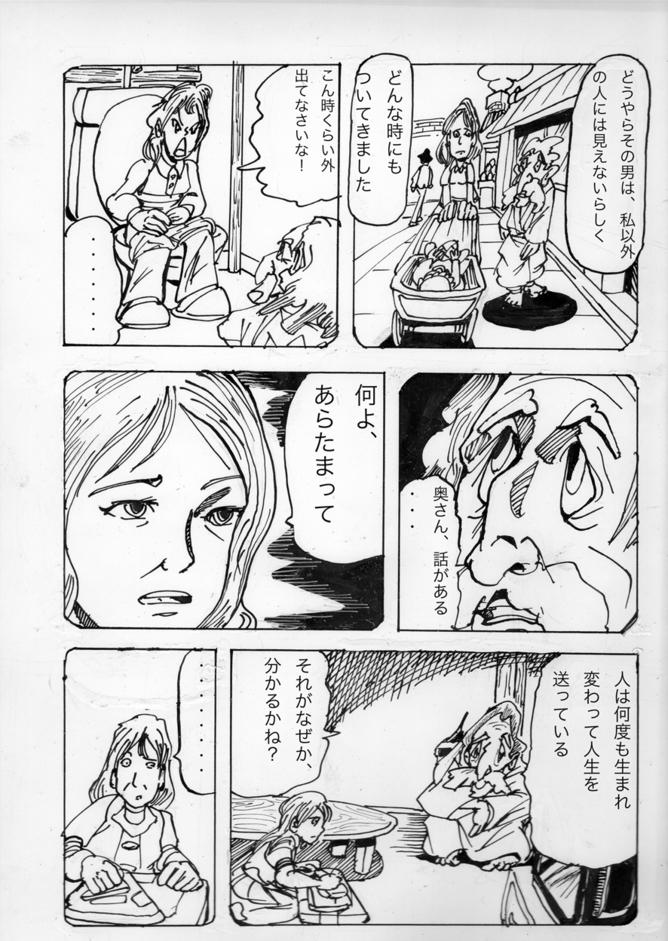神殺し015