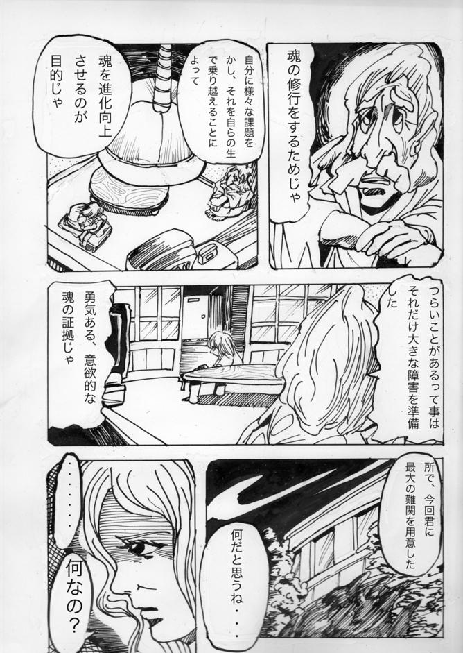 神殺し016