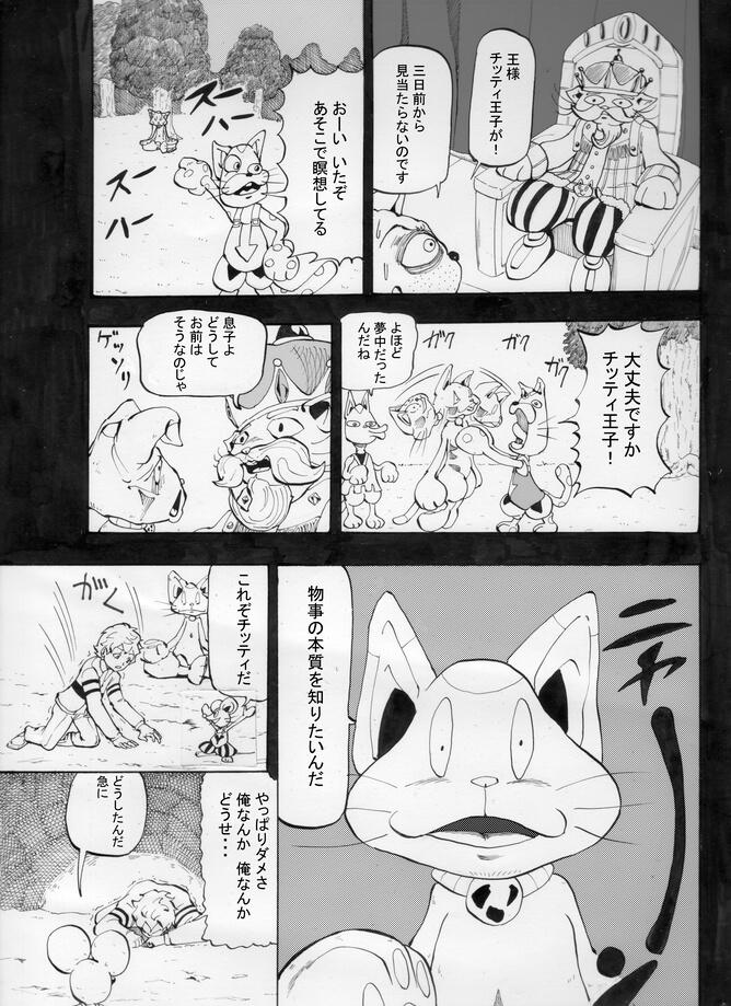 猫のチッティ017