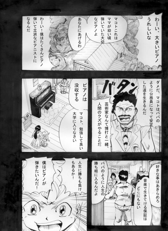 悪魔少年エムジョイス019