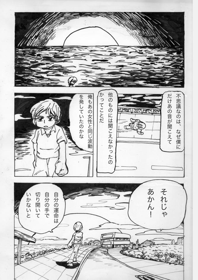 神殺し019