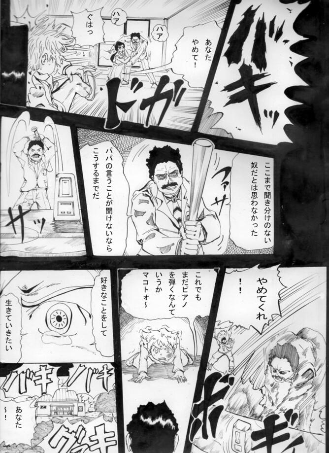 悪魔少年エムジョイス020