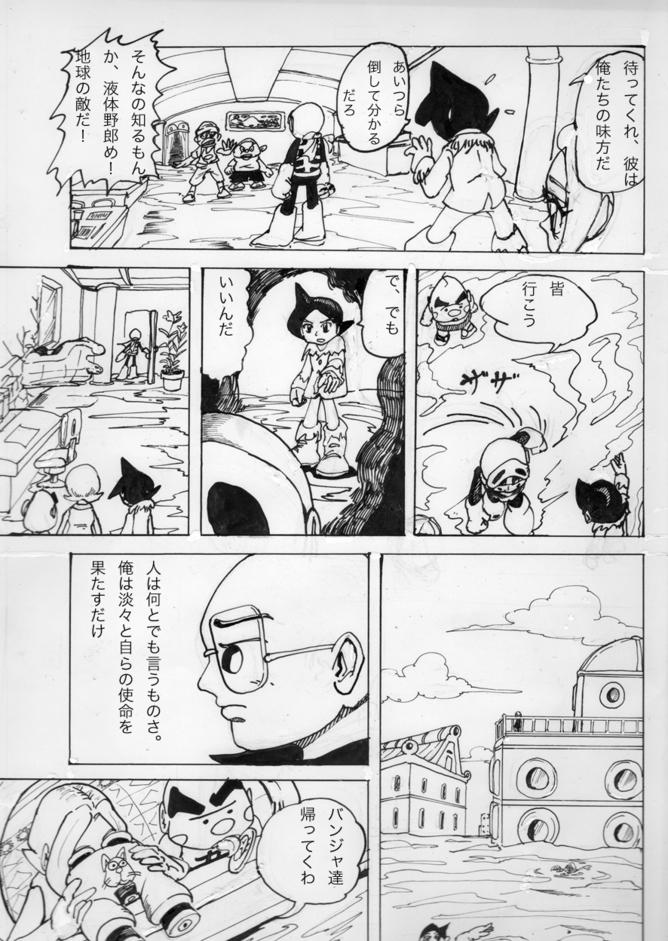 変身!ドクロイド019