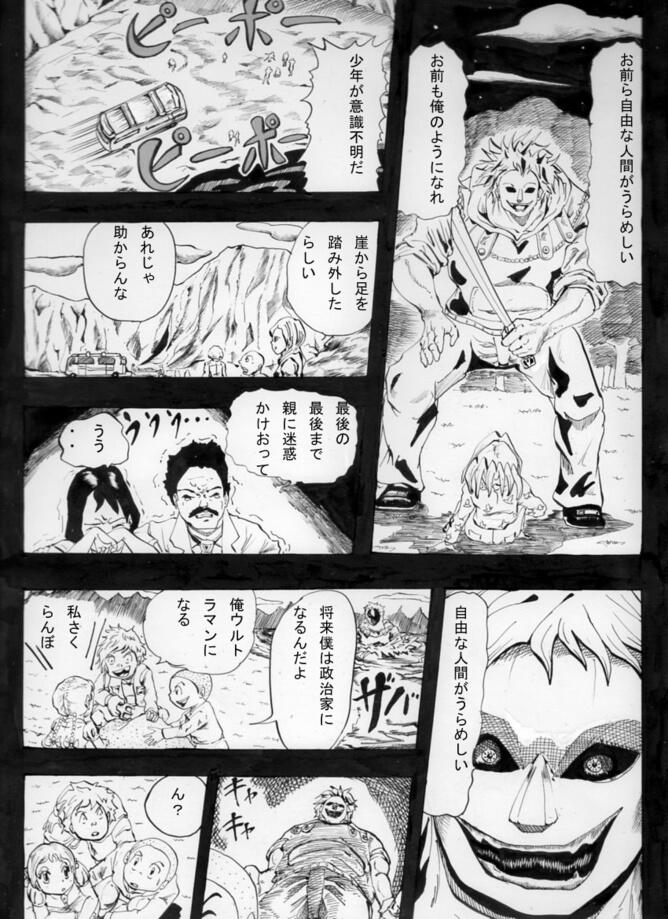 悪魔少年エムジョイス021
