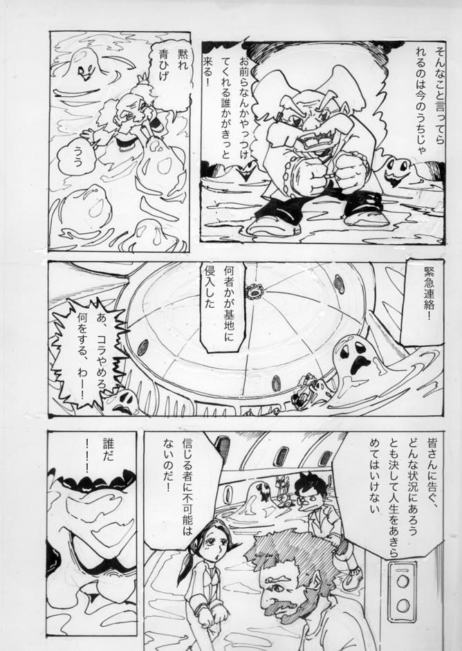 変身!ドクロイド021