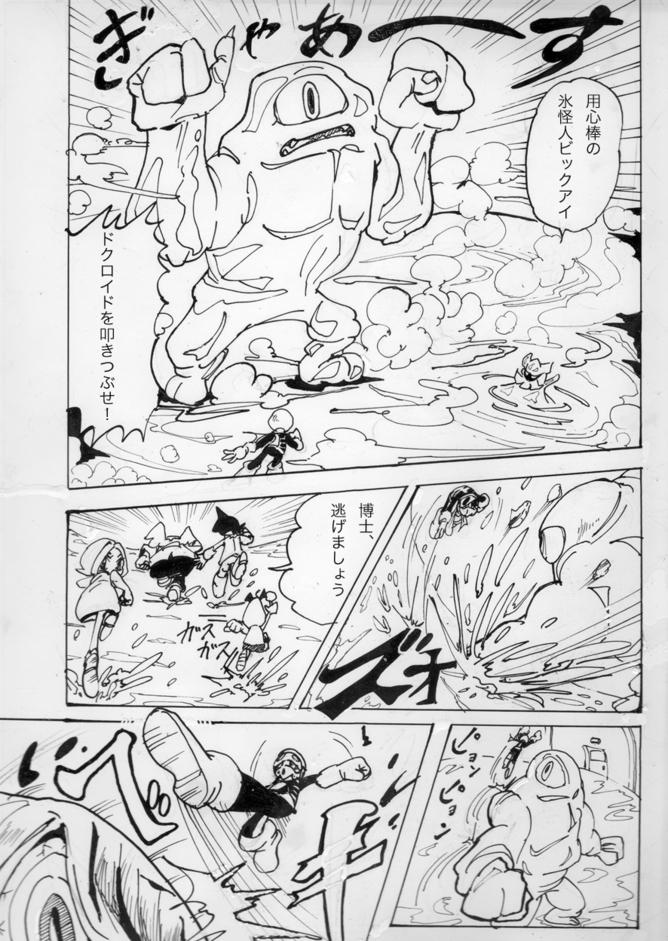 変身!ドクロイド023
