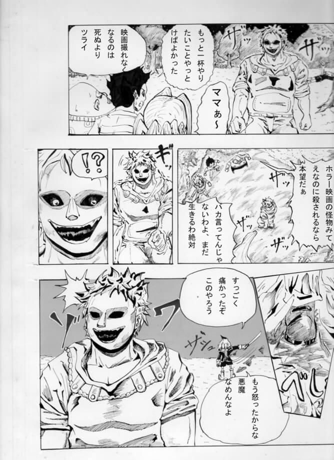 悪魔少年エムジョイス025
