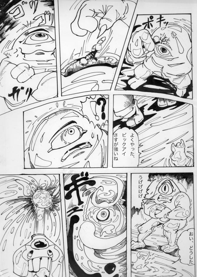 変身!ドクロイド027