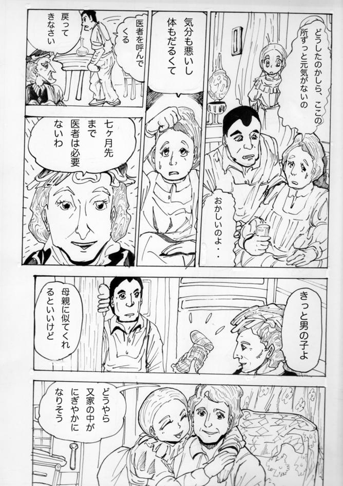 エリーの初恋055