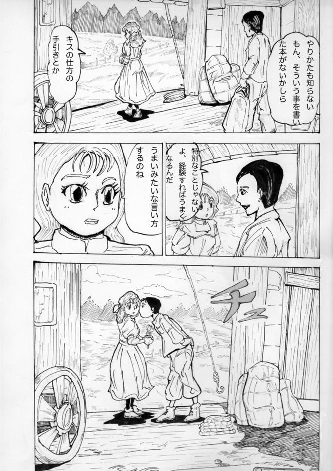 エリーの初恋057