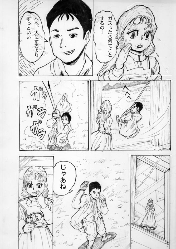 エリーの初恋058