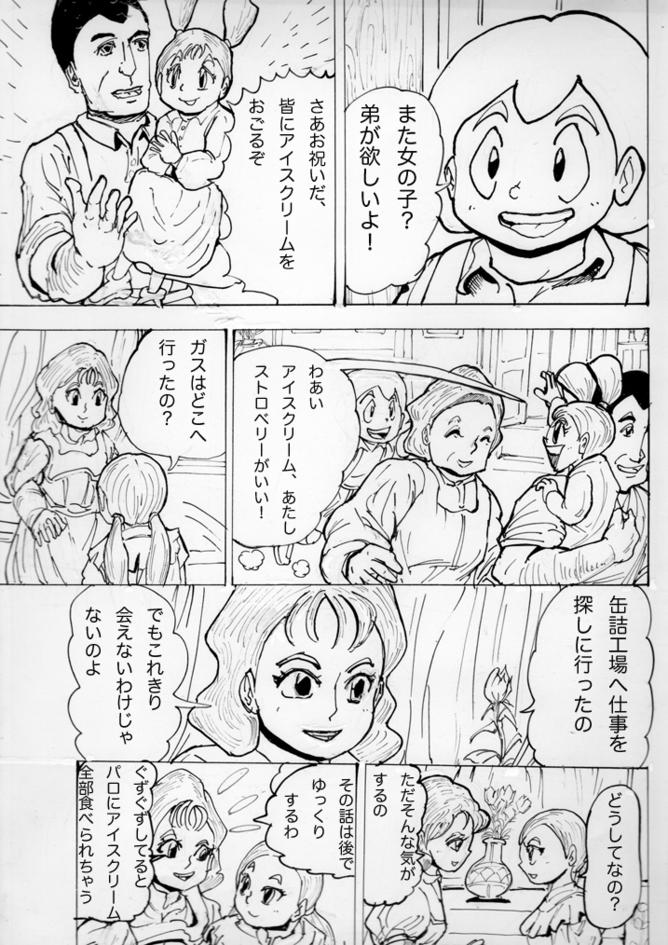 エリーの初恋059